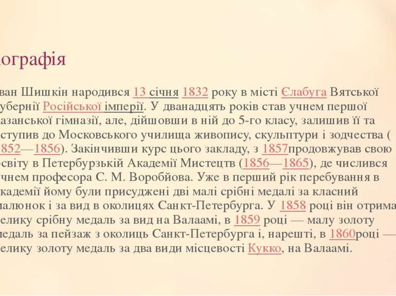 Біографія Іван Шишкін народився13 січня1832року в містіЄлабугаВятської г...
