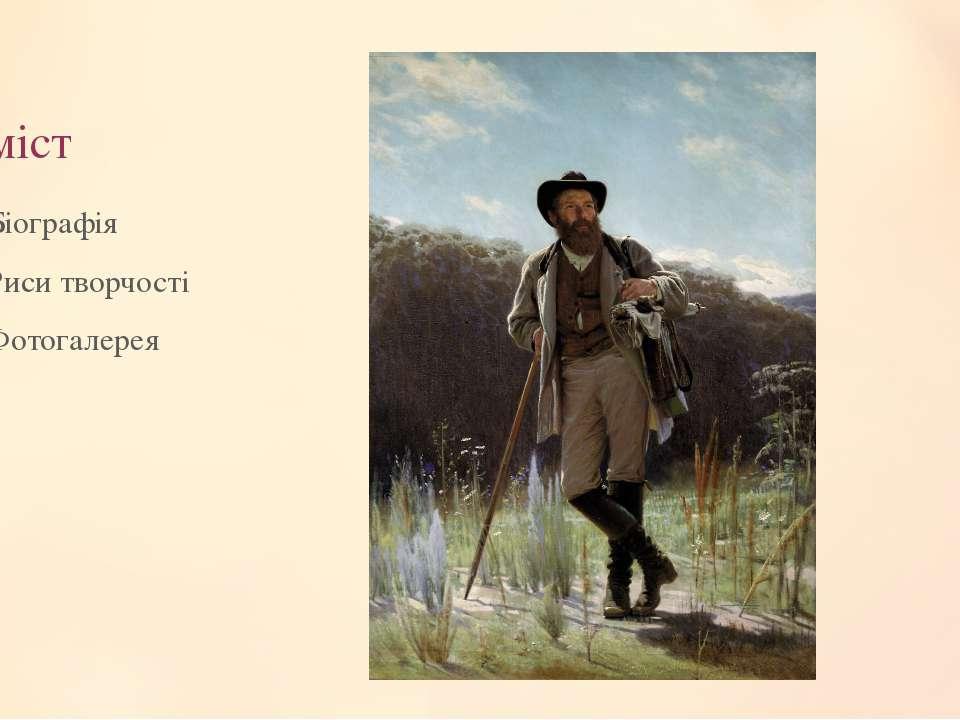 Зміст Біографія Риси творчості Фотогалерея