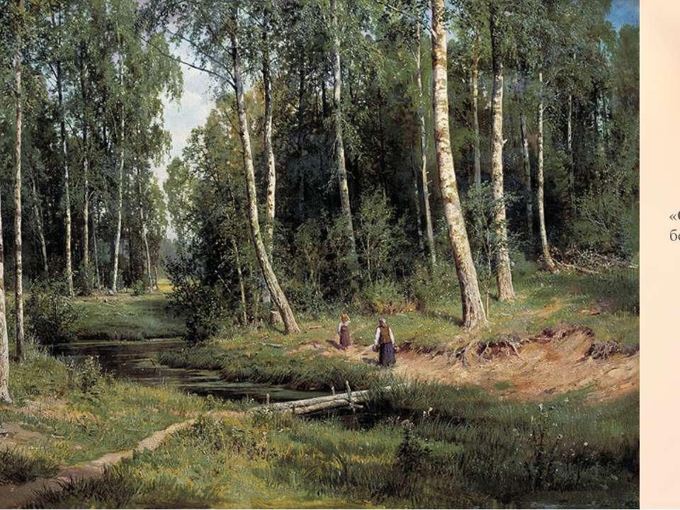 «Струмок в березовому лісі» 1883