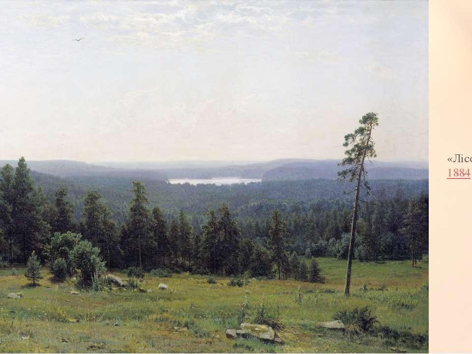 «Лісові далі» 1884