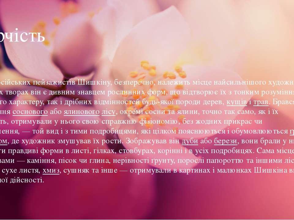 Творчість Серед російських пейзажистів Шишкіну, безперечно, належить місце на...