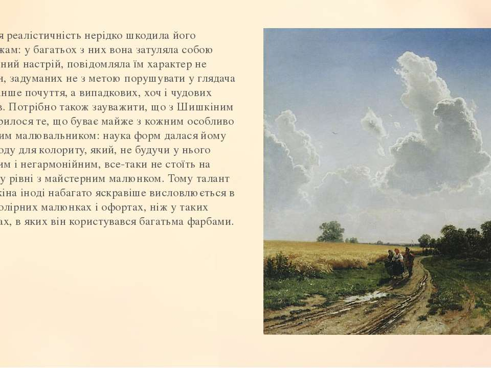 Але ця реалістичність нерідко шкодила його пейзажам: у багатьох з них вона за...