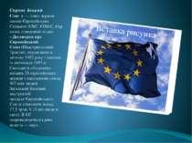 Європе йський Сою з— союз держав-членівЄвропейських Спільнот(ЄВС,ЄОВіС,...