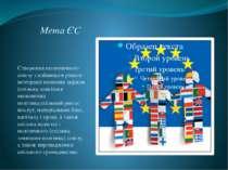 Мета ЄС Створення економічного союзу з найвищим рівнем інтеграції економік де...