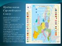 Країни-члени Європейського Союзу - країни, що приєднались до Європейської еко...