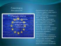 Гуманітарна допомога ЄС Європейський Союз загалом (Комісія та країни-члени) н...