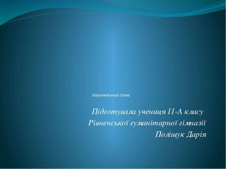 Європейський Союз Підготувала учениця 11-А класу Рівненської гуманітарної гім...