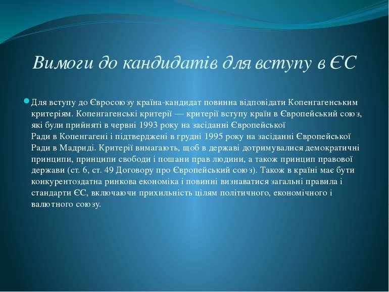 Вимоги до кандидатів для вступу в ЄС Для вступу до Євросоюзу країна-кандидат ...