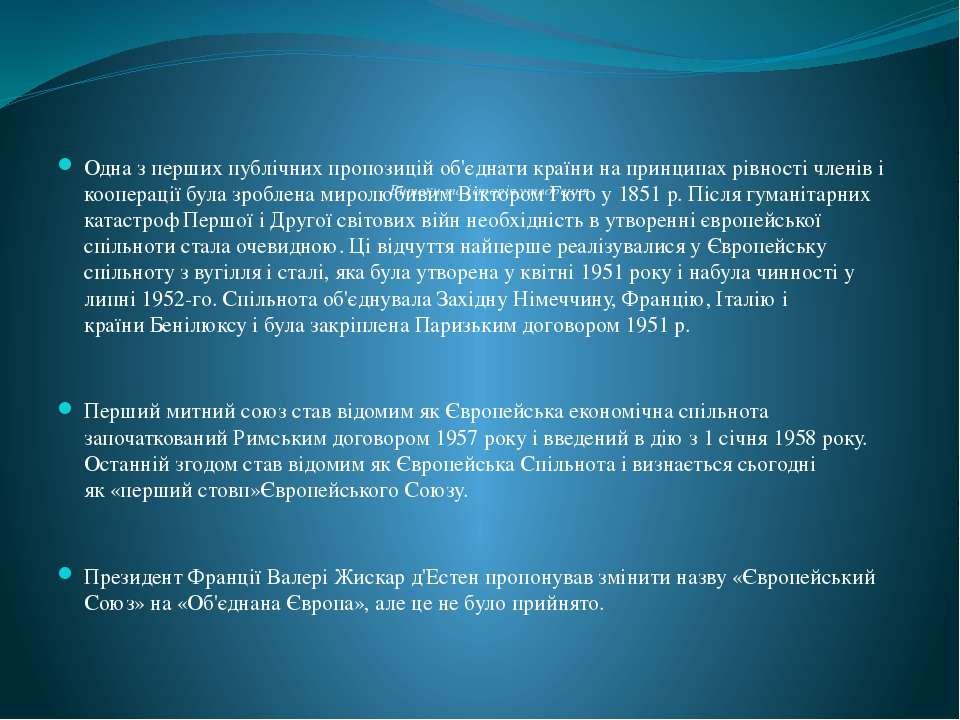 Витоки та історія утворення Одна з перших публічних пропозицій об'єднати краї...