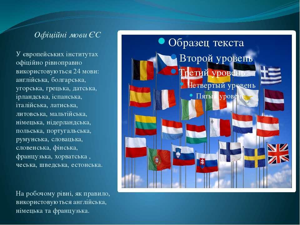 Офіційні мови ЄС У європейських інститутах офіційно рівноправно використовуют...