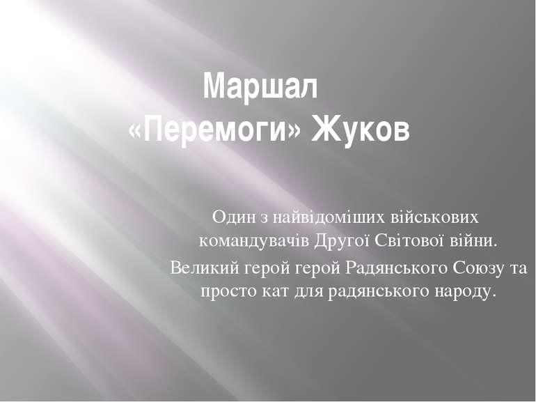 Маршал «Перемоги» Жуков Один з найвідоміших військових командувачів Другої Св...