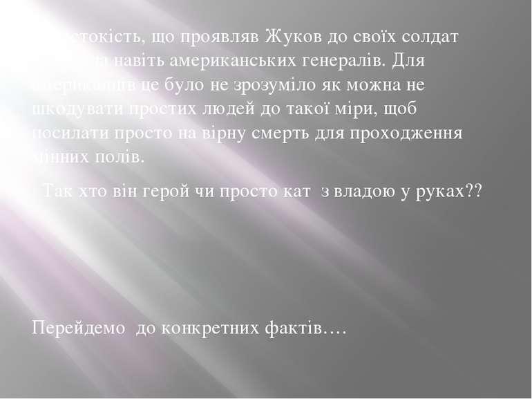 Жорстокість, що проявляв Жуков до своїх солдат дивувала навіть американських ...