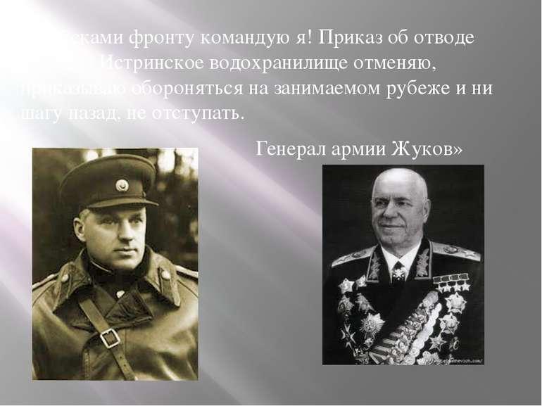 «Войсками фронту командую я! Приказ об отводе войск за Истринское водохранили...