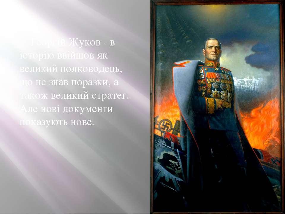 Георгій Жуков - в історію ввійшов як великий полководець, що не знав поразки,...