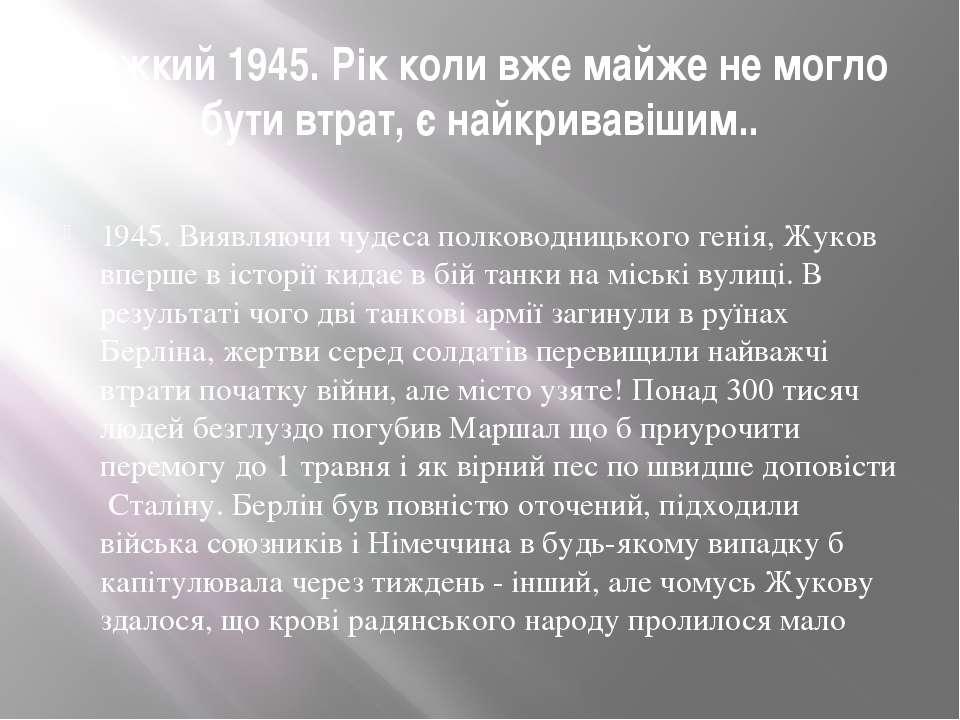 Важкий 1945. Рік коли вже майже не могло бути втрат, є найкривавішим.. 1945. ...