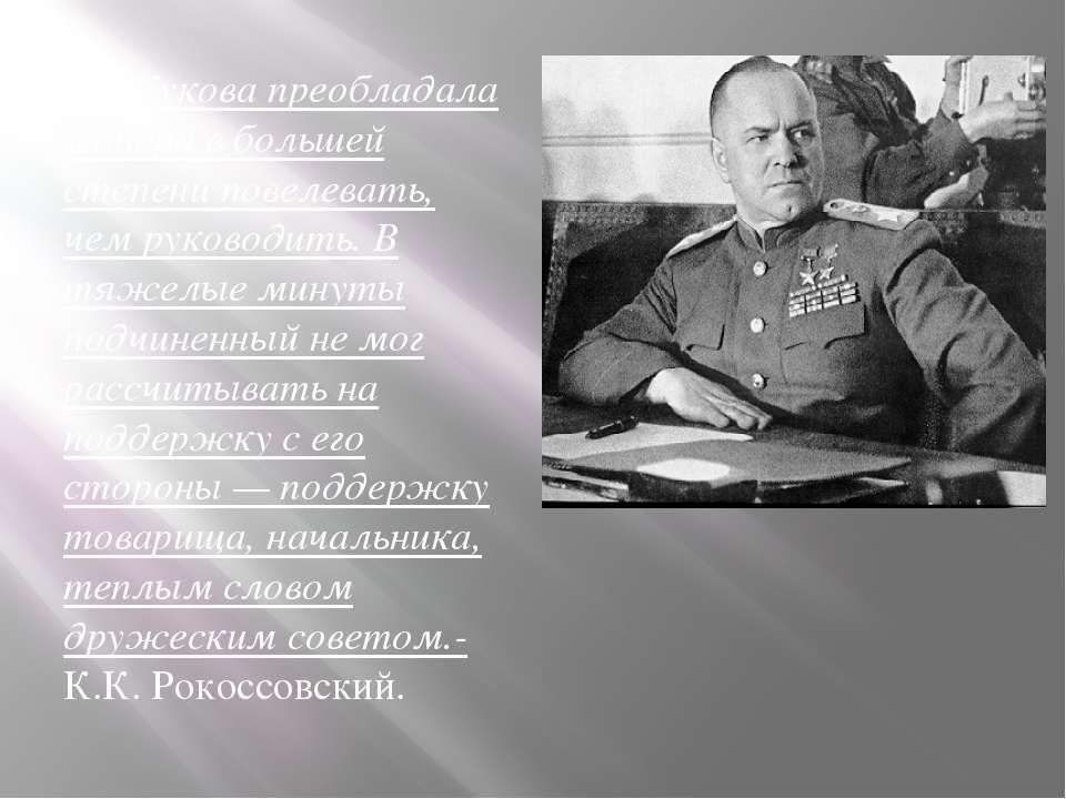 У Жукова преобладала манера в большей степени повелевать, чем руководить. В т...
