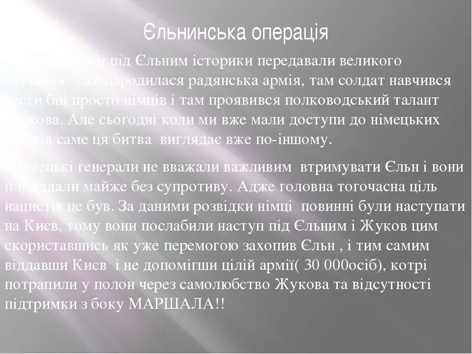 Єльнинська операція Саме цій битві під Єльним історики передавали великого зн...