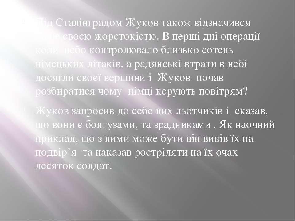 Під Сталінградом Жуков також відзначився лише своєю жорстокістю. В перші дні ...