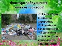 Фактори забруднення міської території Неефективні технології переробки, Недол...