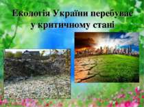 Екологія України перебуває у критичному стані