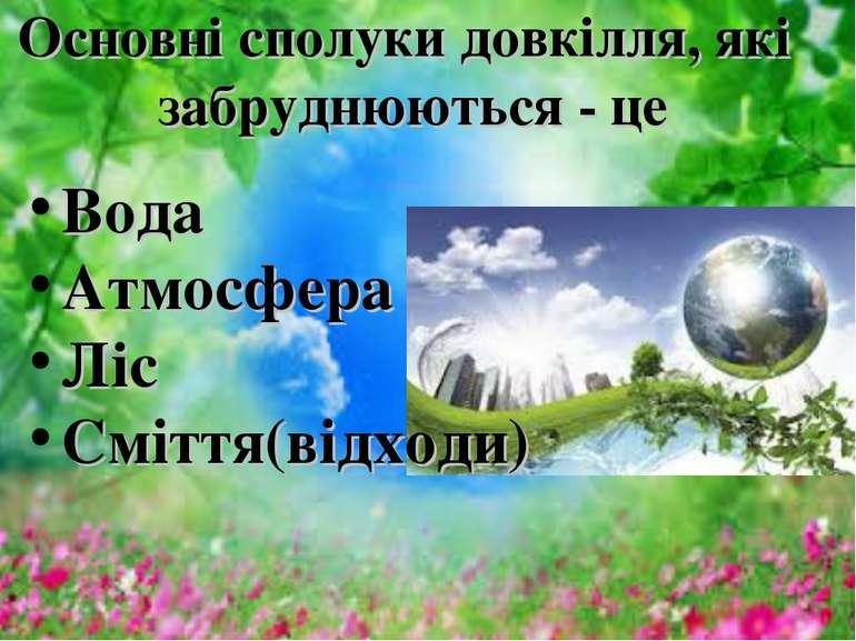 Основні сполуки довкілля, які забруднюються - це Вода Атмосфера Ліс Сміття(ві...