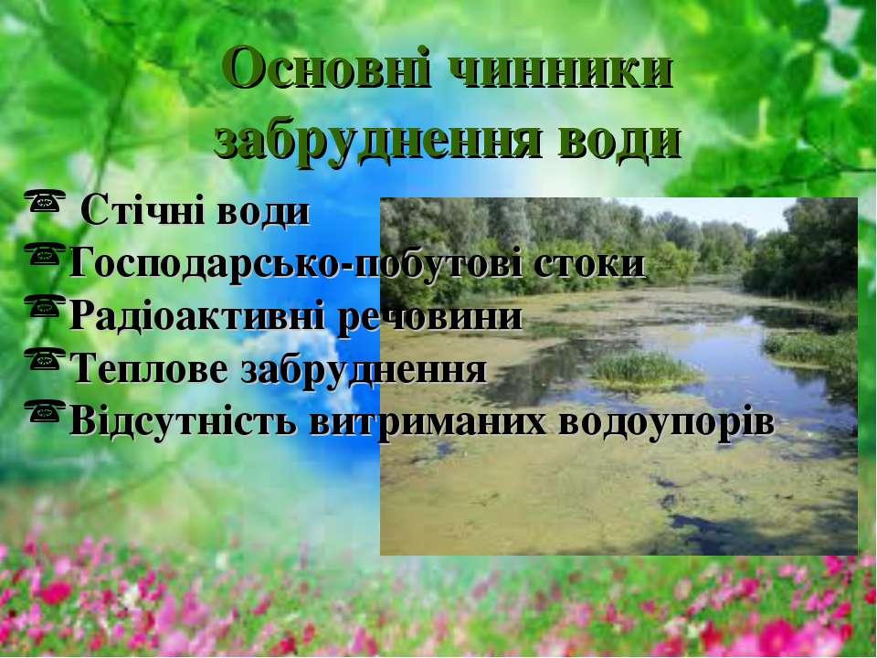 Основні чинники забруднення води Стічні води Господарсько-побутові стоки Раді...