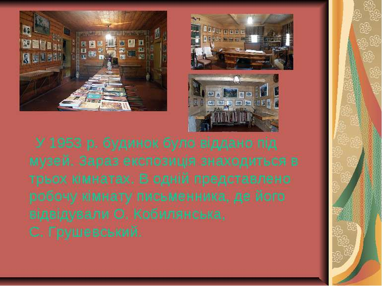 У 1953 р. будинок було віддано під музей. Зараз експозиція знаходиться в трьо...
