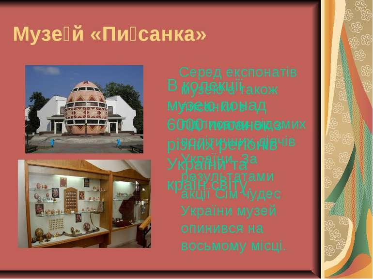Музе й «Пи санка» Серед експонатів музею є також писанки з підписами відомих ...