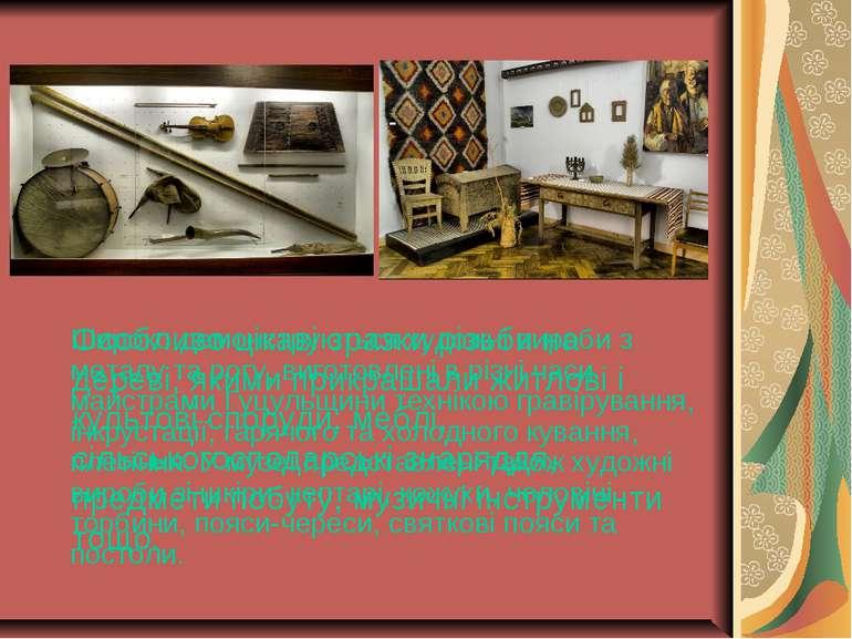 Широко демонструються художні вироби з металу та рогу, виготовлені в різні ча...
