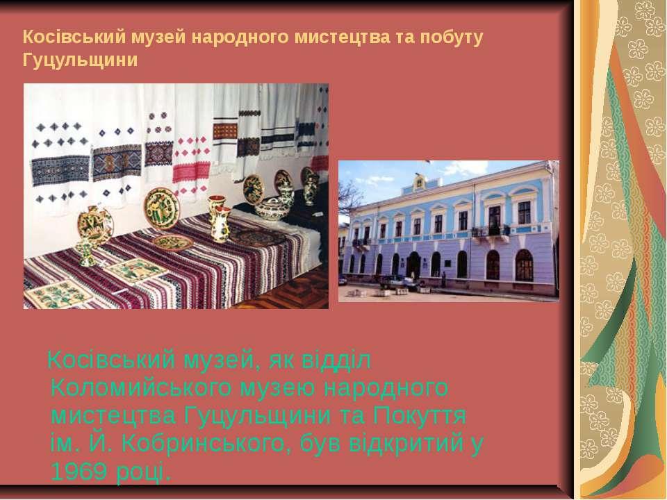 Косівський музей народного мистецтва та побуту Гуцульщини Косівський музей, я...