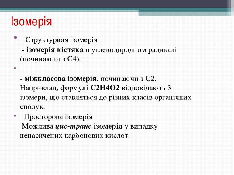 Ізомерія Cтруктурная ізомерія - ізомерія кістяка в углеводородном радикалі (п...