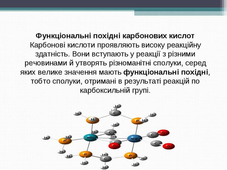 Функціональні похідні карбонових кислот Карбонові кислоти проявляють високу р...