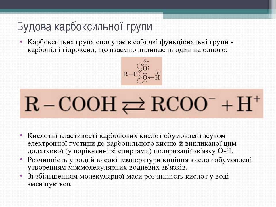 Карбоксильна група сполучає в собі дві функціональні групи - карбоніл і гідро...