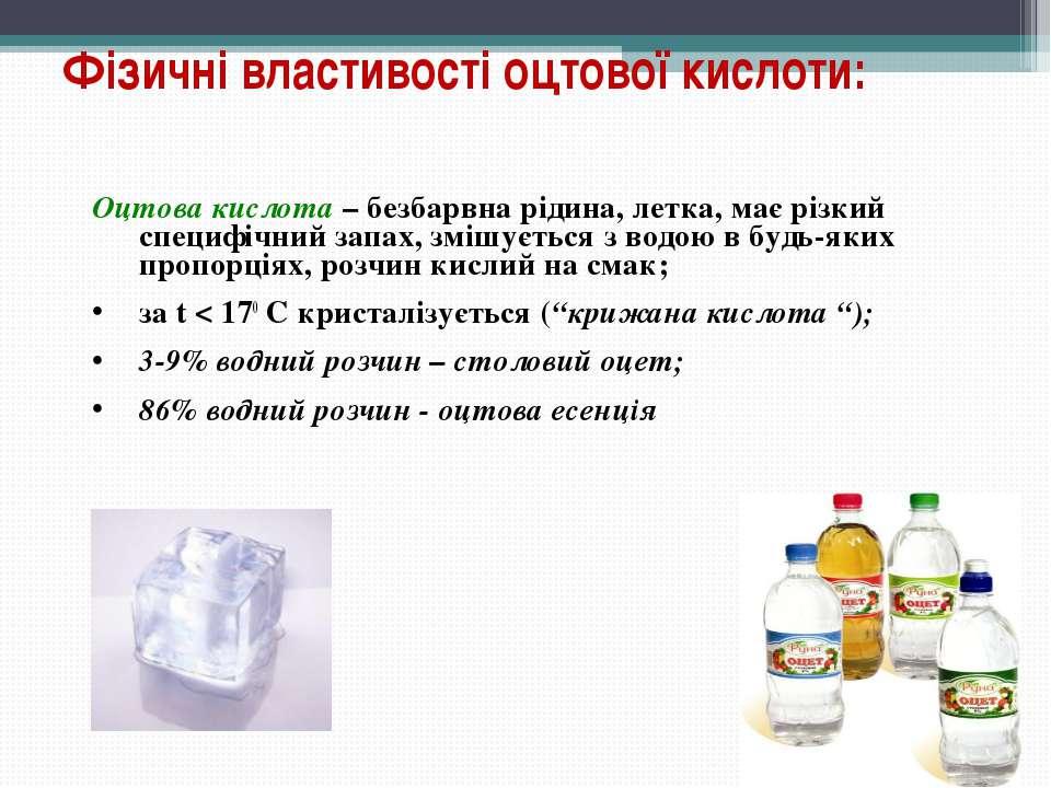 Фізичні властивості оцтової кислоти: Оцтова кислота – безбарвна рідина, летка...