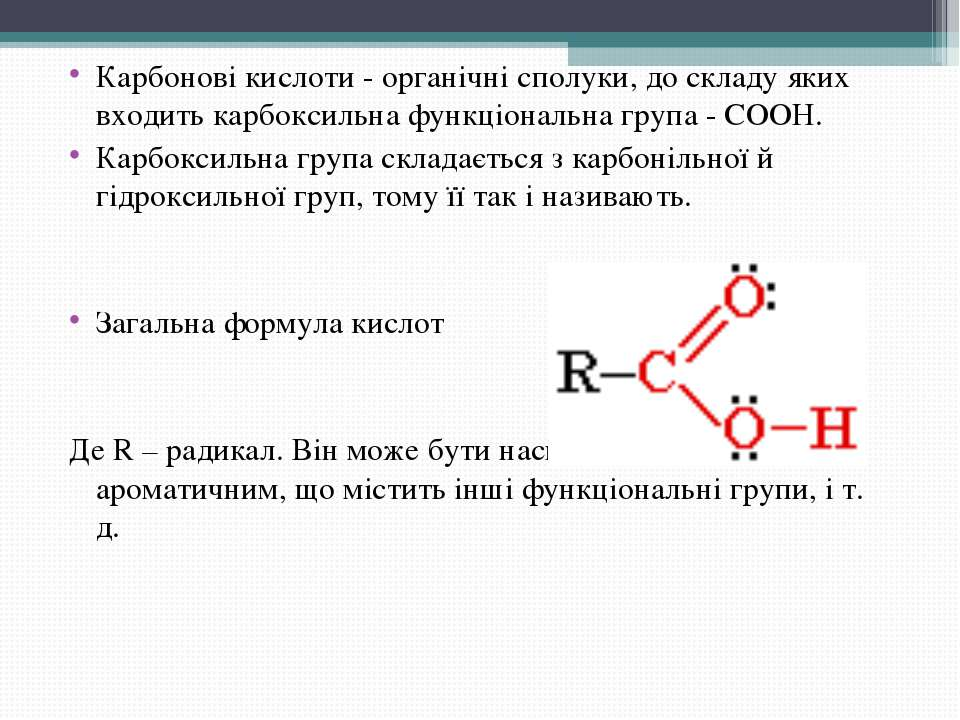 Карбонові кислоти - органічні сполуки, до складу яких входить карбоксильна фу...