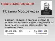 Гідрогенгалогенування Російський хімік-органік. В реакціях приєднання полярни...