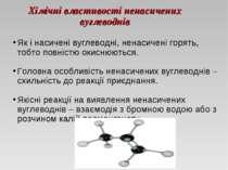 Хімічні властивості ненасичених вуглеводнів Як і насичені вуглеводні, ненасич...