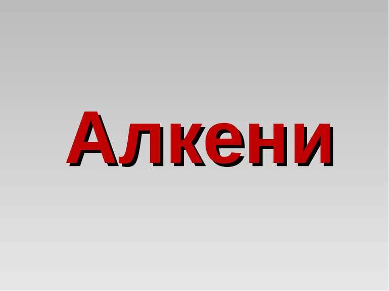 Алкени