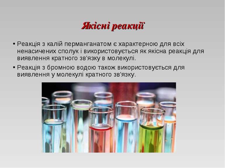 Якісні реакції Реакція з калій перманганатом є характерною для всіх ненасичен...