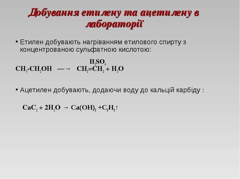Добування етилену та ацетилену в лабораторії Етилен добувають нагріванням ети...