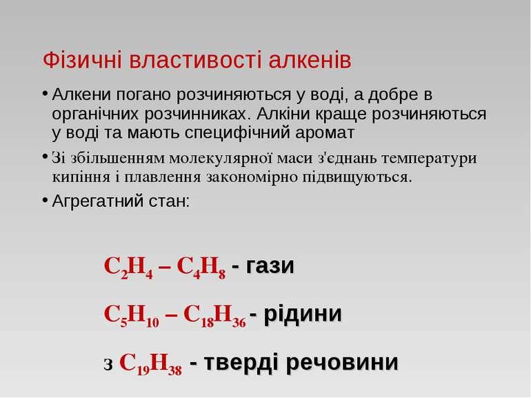 Фізичні властивості алкенів Алкени погано розчиняються у воді, а добре в орга...
