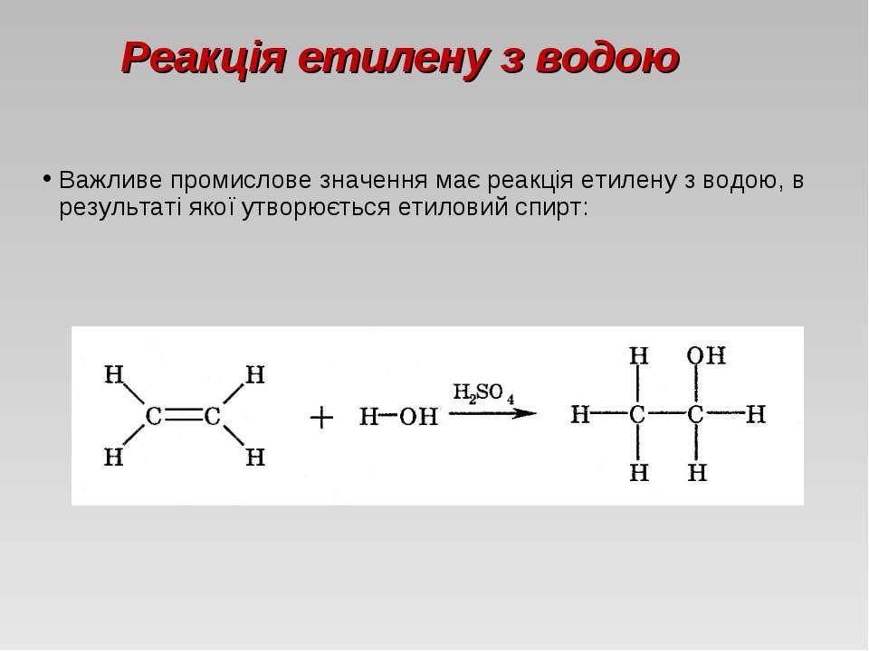 Реакція етилену з водою Важливе промислове значення має реакція етилену з вод...