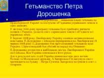 Гетьманство Петра Дорошенка Головна мета діяльності П.Дорошенка – зміцнення в...