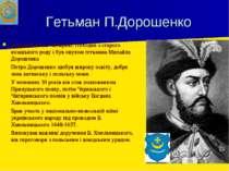 Гетьман П.Дорошенко Народився в м. Чигирині. Походив з старого козацького род...