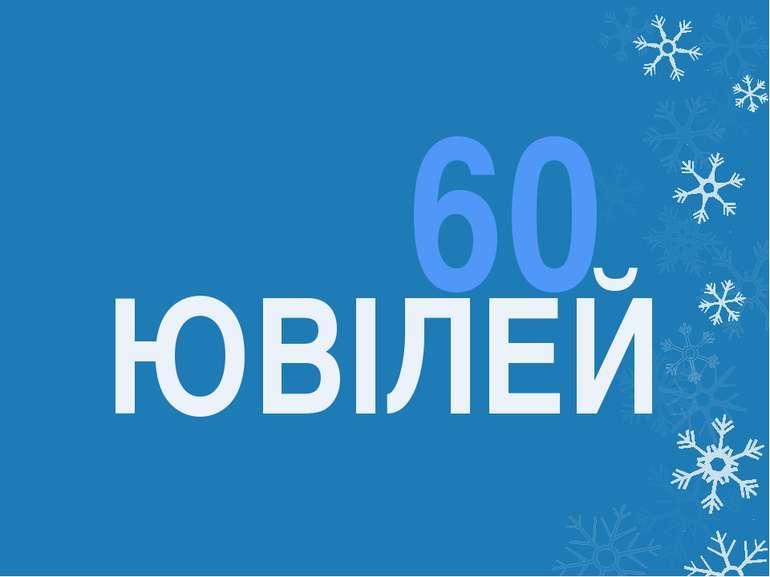 60 ЮВІЛЕЙ
