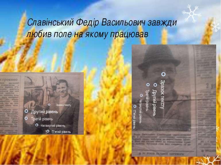 Славінський Федір Васильович завжди любив поле на якому працював