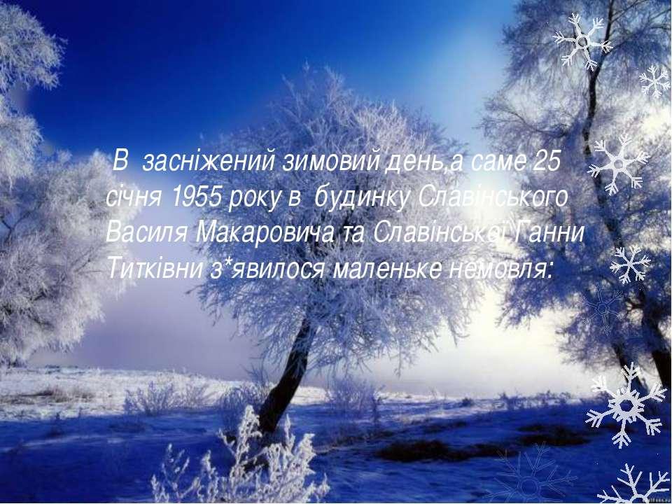 В засніжений зимовий день,а саме 25 січня 1955 року в будинку Славінського Ва...