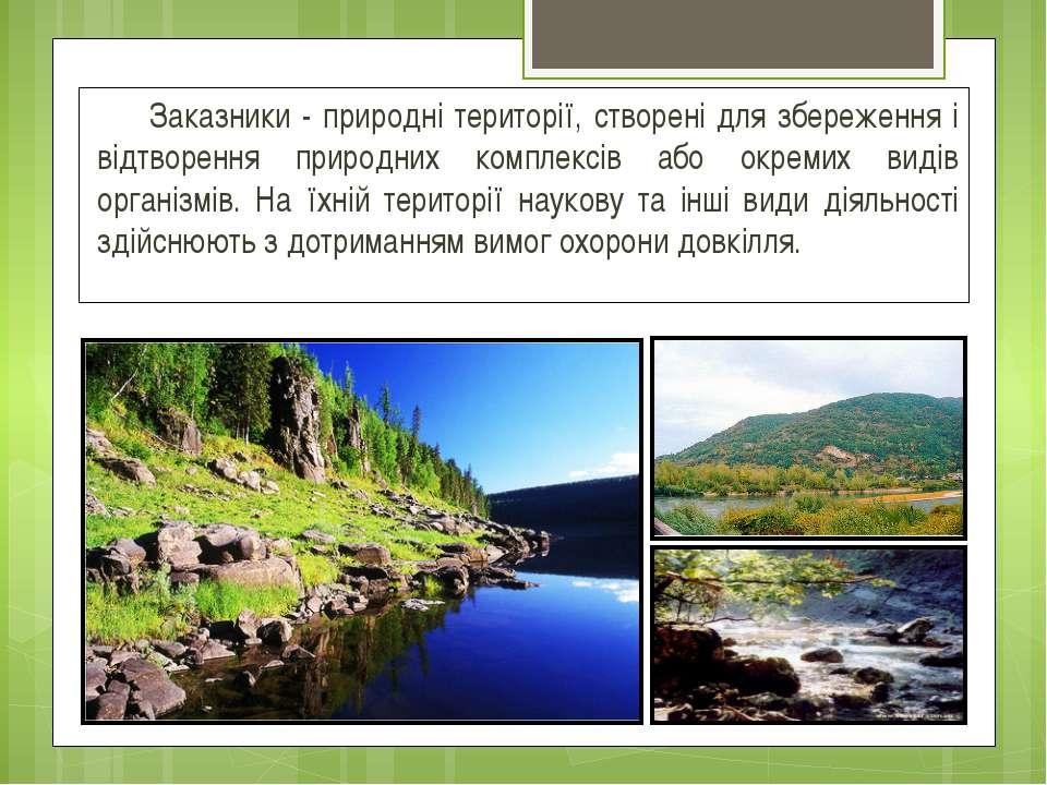 Заказники - природні території, створені для збереження і відтворення природн...