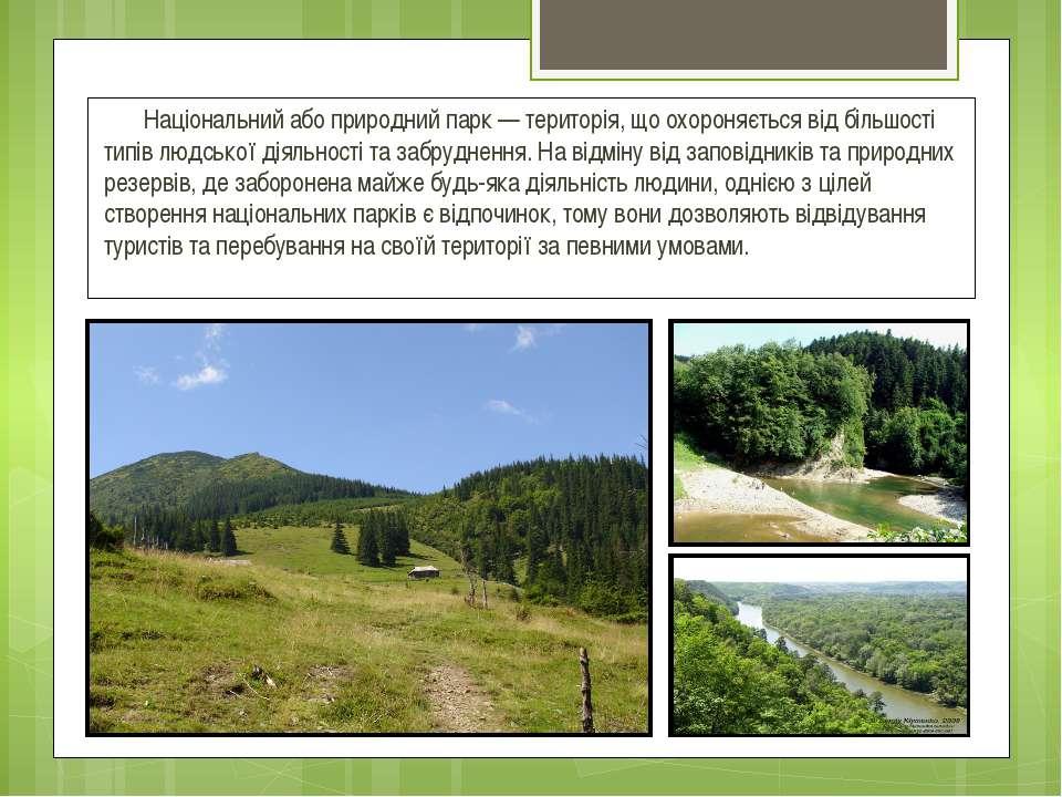 Національний або природний парк — територія, що охороняється від більшості ти...