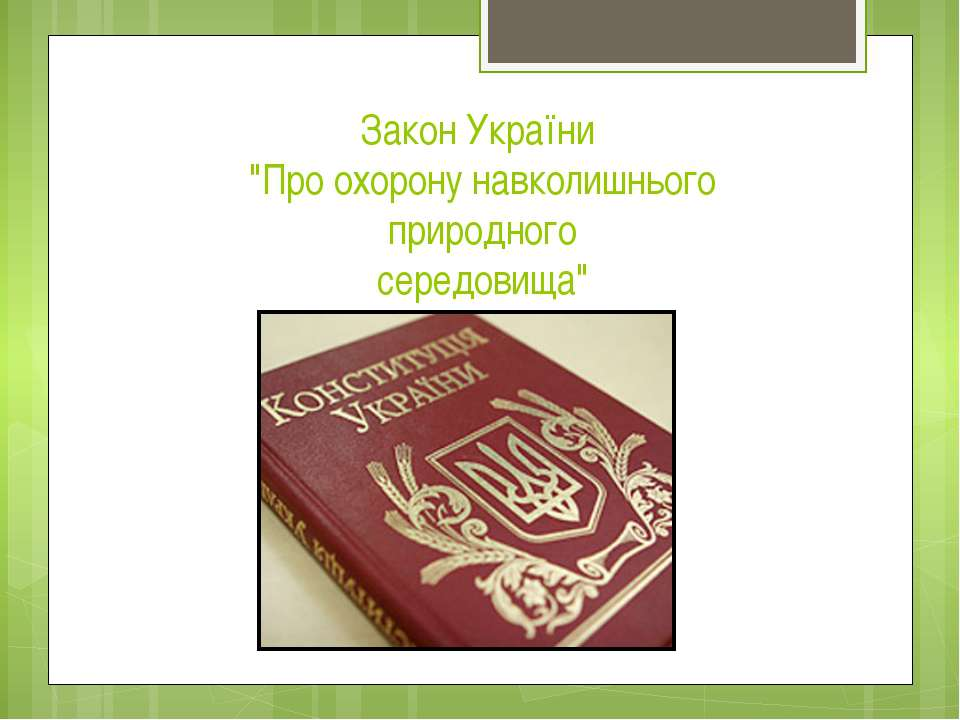 """Закон України """"Про охорону навколишнього природного середовища"""""""